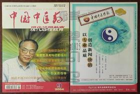 中国中医药现代远程教育2004.9※⑩