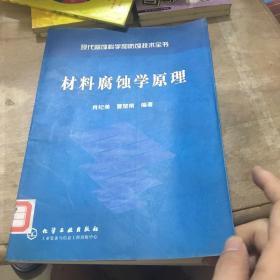材料腐蚀学原理——现代腐蚀科学和防蚀技术全书