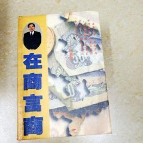 DI270550  現代商人智慧叢書·在商言商(有簽名、劃線)