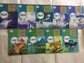 二手正版 人教版初中物理化学生物课本教材全套 共9本