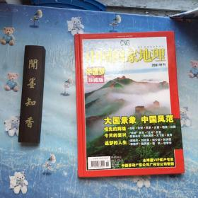 中国国家地理 2007特刊