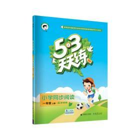 53天天练小学同步阅读 正版 曲一线  9787565643712