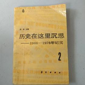 历史在这里沉思(1966-1976)