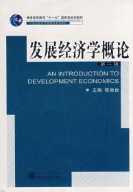 发展经济学概论
