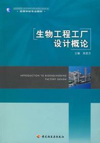 生物工程工厂设计概论