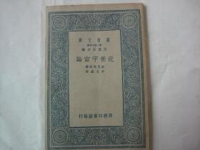 近世宇宙论 (民国版1937年初版 有图表)
