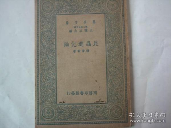 昆虫进化论 (民国版1935年初版 品好多图)