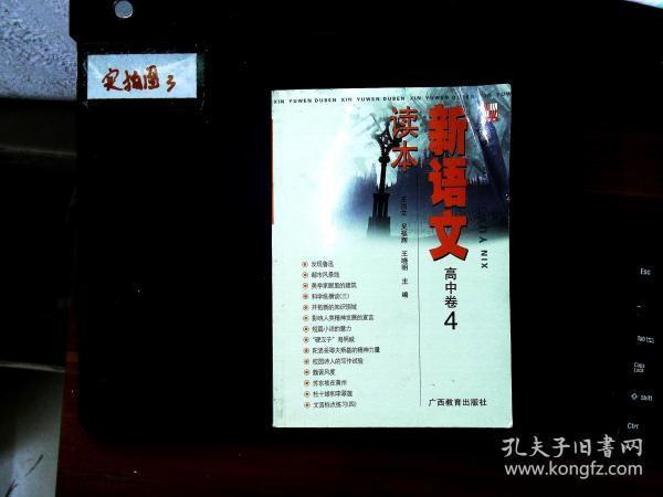 新语文读本 高中卷4(修订版)