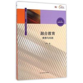 融合教育(理想与实践教师教育精品教材) 正版 昝飞 9787567539372