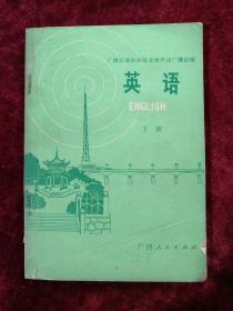 英语 下册 广西壮族自治区业余外语广播讲座 78年1版1印 包邮挂刷