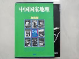 中国国家地理(典藏版2002年全年12本带外盒  无地图 )