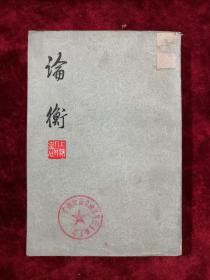 论衡 74年1版1印 包邮挂刷