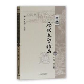 中国历代文学作品选 正版 朱东润  9787532530359