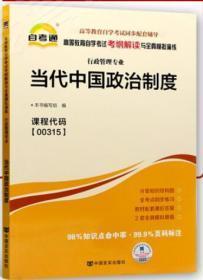00315 0315当代中国政治制度自考通考纲解读自学考试同步辅导