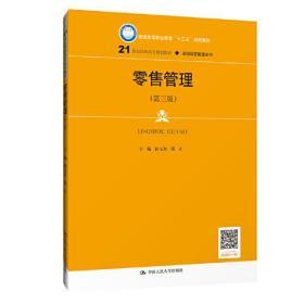 零售管理(第3版)佀玉杰等21世纪高职高专规划教材