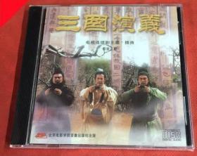 《三国演义》(央视1994 版)电视剧主题曲 插曲 cd 谷建芬 作曲
