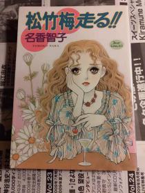 日版 漫画 名香 智子 松竹梅走る!! (ジュールコミックス) コミックス 94年一刷绝版不议价不包邮