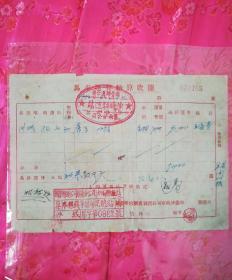 马车运费结算收据(察哈尔省联运公司察南分公司)