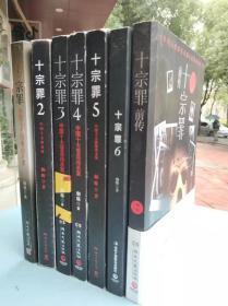 正版二手 十宗罪正版全套7册 蜘蛛著 十宗罪前传+十宗罪123456集套装 9787540446765