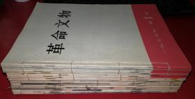 革命文物 1977-1980年全24期分5册简单装订