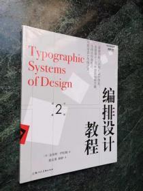 【塑封】金伯利·伊拉姆《 编排设计教程 》