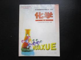 2000年代老课本:老版高中化学课本教材教科书 全日制普通高级中学教科书(必修) 化学  第二册