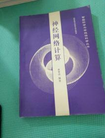 智能科学与非线性科学丛书 ;神经网络系统理论