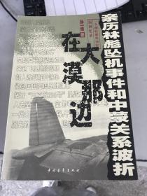 (正版3)在大漠那边:亲历林彪坠机事件和中蒙关系波折9787500640837