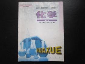 2000年代老课本:老版高中化学课本教材教科书 全日制普通高级中学教科书(必修加选修) 化学  第三册