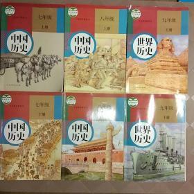 人教版初中历史书课本 部编版 789年级全套6本教材教科书课本
