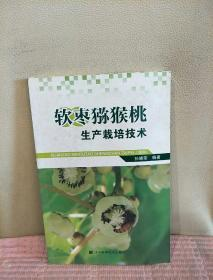 软枣猕猴桃生产栽培技术