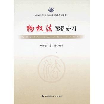 物权法案例研习 正版 刘智慧//寇广萍作 9787562049401