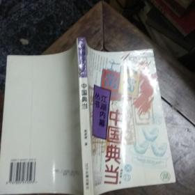 中国典当~江湖内幕丛书
