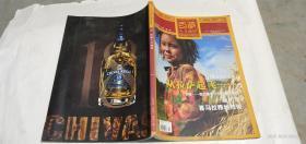 西藏人文地理2006年1月号第一期.