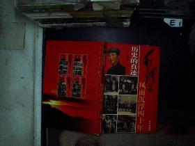 历史的真迹 毛泽东风雨沉浮四十年3