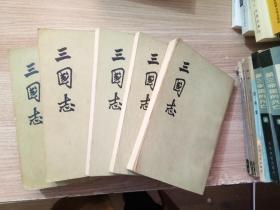 三国志 中华书局 5册全