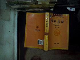 古代汉语(第四册)校订重排本''
