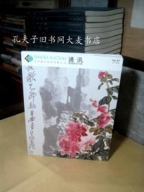 《2013.北京盘古春季拍卖.通讯》书画.杂项.玉器.古砚