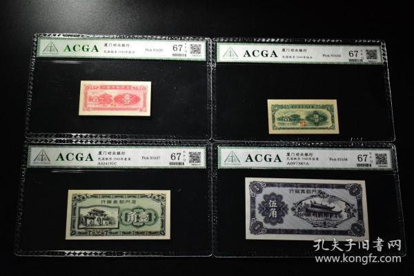 """(P4933)ACGA EPQ67 保真 《厦门劝业银行》 民国纸币 1940年 """"壹分""""""""伍分""""""""壹角""""""""伍角""""认准ACGA鉴定!ACGA鉴定终身保真如假全额赔付!"""