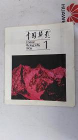 中国摄影  1990年  第1期  总第145期