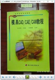 高等学校专业教材:模具CAD/CAE/CAM教程