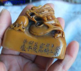 寿山石龙章