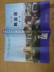标准韩国语 第一册  无MP3
