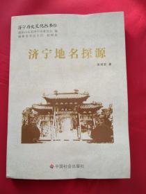 济宁历史文化丛书32:济宁地名探源.