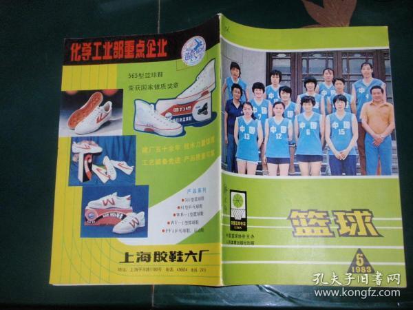 杂志:篮球(1983.5)W6