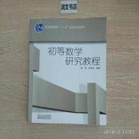 初等数学研究教程 葛军 江苏教育出版社 9787534389801