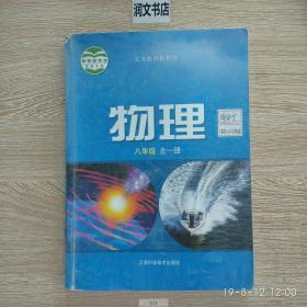 物理八年级全一册 上海科学技术出版社 9787547812846
