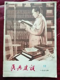 民兵建设(1977--11)