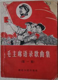 毛主席语录歌曲集:第一至五集5本装订一起(第一集品差其它都好)