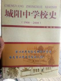 城阳中学校史